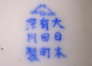 002fukagawa2.jpg