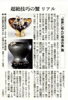 20150610朝日新聞.jpg
