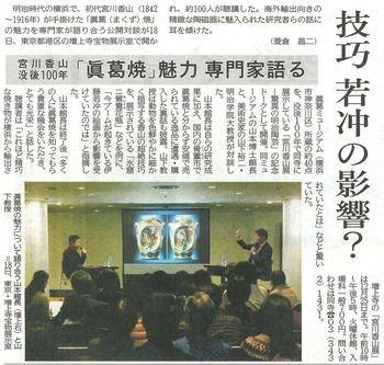 20161122神奈川新聞記事.jpg
