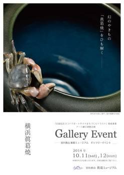 ギャラリーイベント1-01.jpg