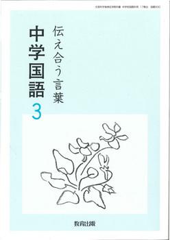 中学国語3.jpg