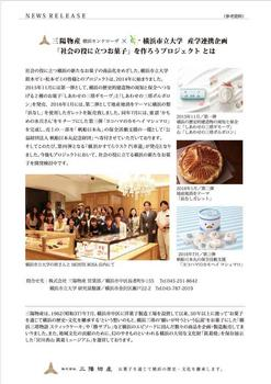 豎ス霆企%繝九Η繝シ繧ケ繝ェ繝ェ繝シ繧ケ20170302 2-01.jpg