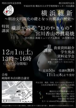 0710_H30市民講座ポスター案-01.jpg