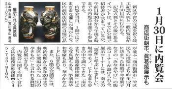 20160121townnews_makuzu.jpg