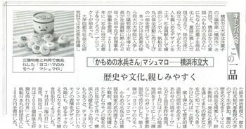 20161102日経新聞.jpg