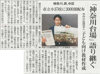 20181001東京新聞_1.jpg