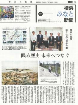20181022神奈川新聞_台場s.jpg