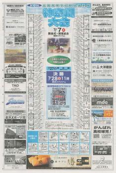 20190704神奈川新聞.jpg