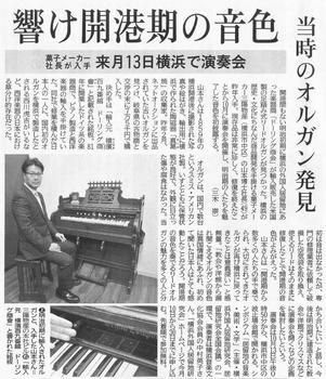 20190903神奈川新聞s.jpg