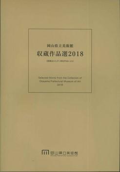 岡山県立美術館作品選_表紙s.jpg