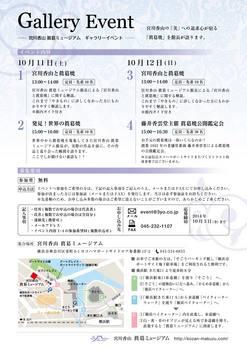 ギャラリーイベント1-02.jpg