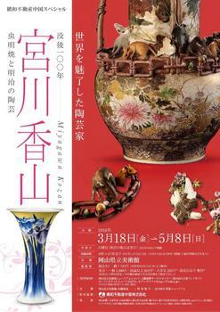 miyagawa-kazan_1-01.jpg